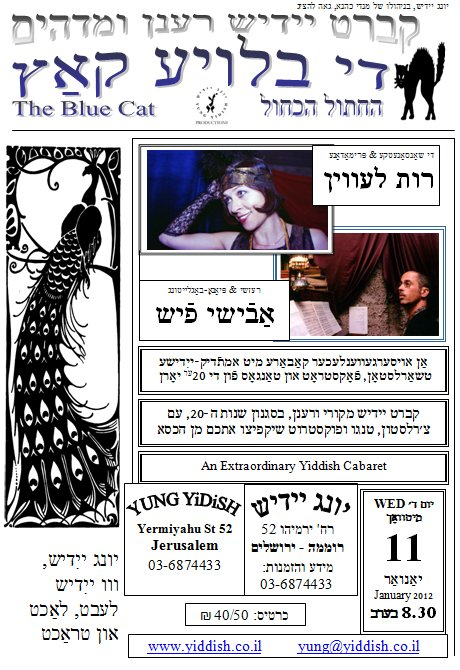 blye katz yiddish cabaret  yung yidish jerusalem  wed january 11 at 8.30pm